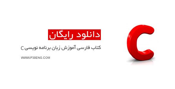 کتاب فارسی آموزش زبان برنامه نویسی C