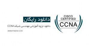 دانلود جزوه آموزشی مهندسی شبکه CCNA