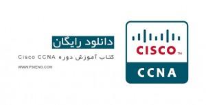 کتاب آموزش دوره Cisco CCNA