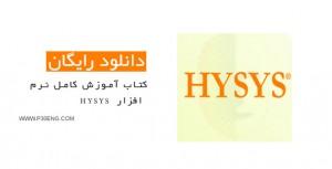 کتاب آموزش کامل نرم افزار HYSYS