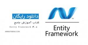 کتاب آموزش جامع Entity Framework 4.0