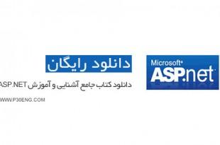دانلود کتاب جامع آشنایی و آموزش ASP.NET