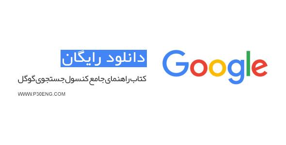 کتاب راهنمای جامع کنسول جستجوی گوگل