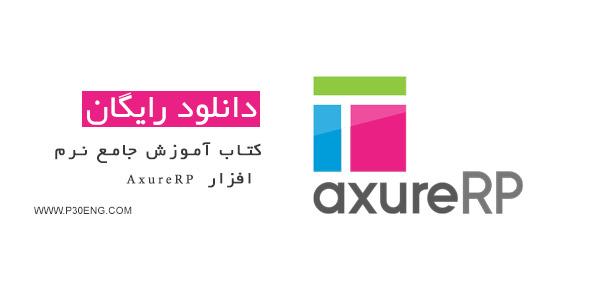 کتاب آموزش جامع نرم افزار AxureRP