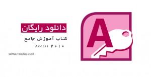 کتاب آموزش جامع Access 2010