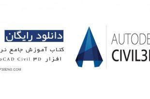 کتاب آموزش جامع نرم افزار AutoCAD Civil 3D