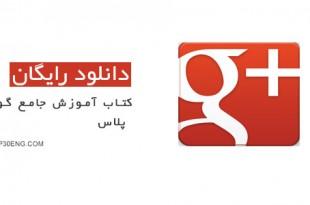 کتاب آموزش جامع گوگل پلاس