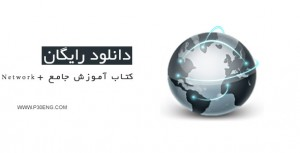 کتاب آموزش جامع +Network
