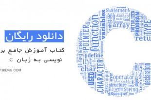 کتاب آموزش جامع برنامه نویسی به زبان C