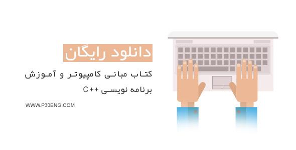 کتاب مبانی کامپیوتر و آموزش برنامه نویسی ++C