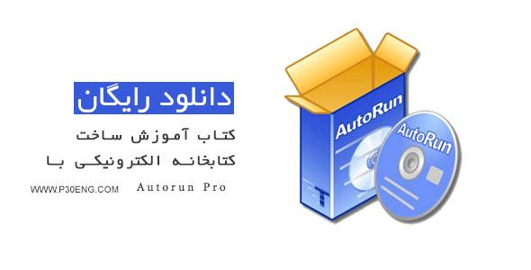 کتاب آموزش ساخت کتابخانه الکترونیکی با Autorun Pro