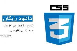 Css3 training in Persian