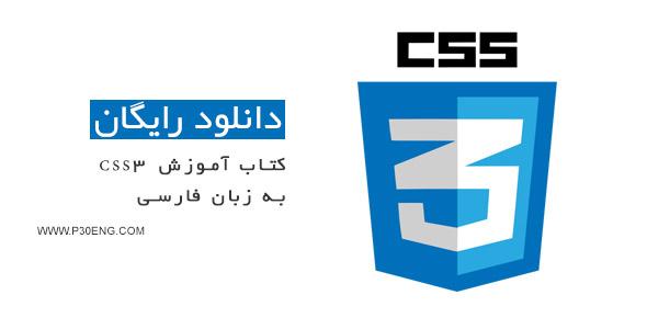 کتاب آموزش css3 به زبان فارسی