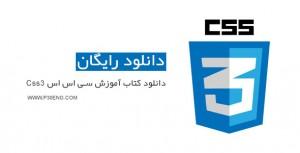 دانلود کتاب آموزش سی اس اس CSS3