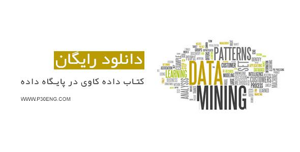 کتاب داده کاوی در پایگاه داده