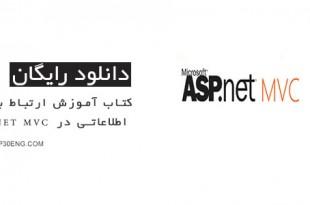 کتاب آموزش ارتباط با بانک اطلاعاتی در ASP.NET MVC