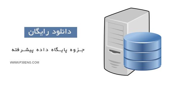 جزوه پایگاه داده پیشرفته