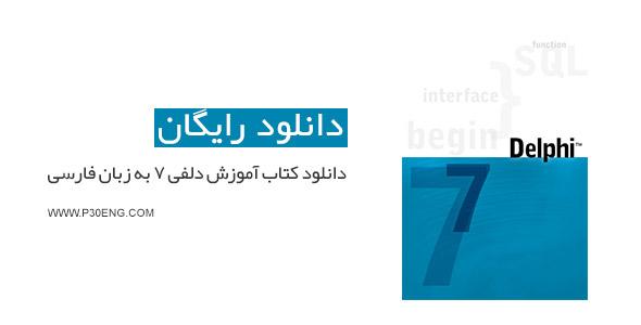 دانلود کتاب آموزش دلفی 7 به زبان فارسی
