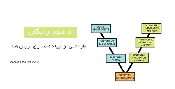 اسلایدهای طراحی و پیادهسازی زبانها