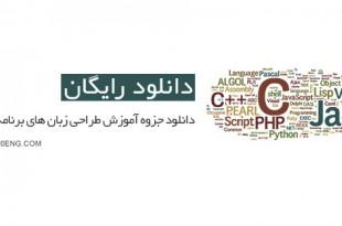 دانلود جزوه آموزش طراحی زبان های برنامه سازی