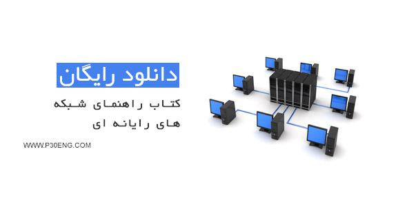 کتاب راهنمای شبکه های رایانه ای
