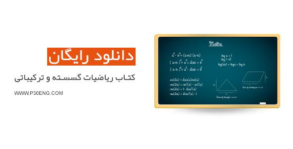 کتاب ریاضیات گسسته و ترکیباتی
