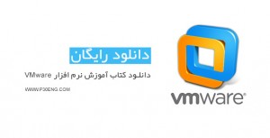 دانلود کتاب آموزش نرم افزار VMware