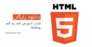 دانلود کتاب آموزش html5 فارسی