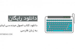 دانلود کتاب اصول مهندسی اینترنت به زبان فارسی