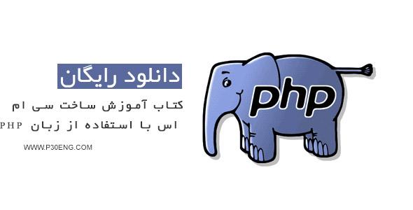 کتاب آموزش ساخت سی ام اس با استفاده از زبان PHP