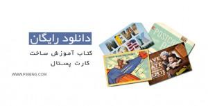 کتاب آموزش ساخت کارت پستال