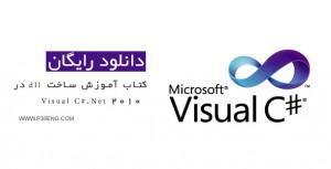 کتاب آموزش ساخت dll در Visual C#.Net 2010