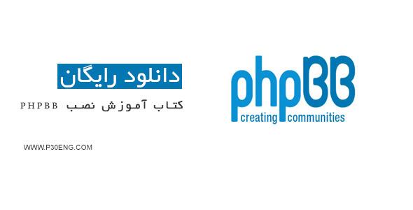 کتاب آموزش نصب PHPBB