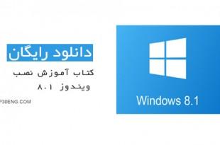 کتاب آموزش نصب ویندوز 8.1