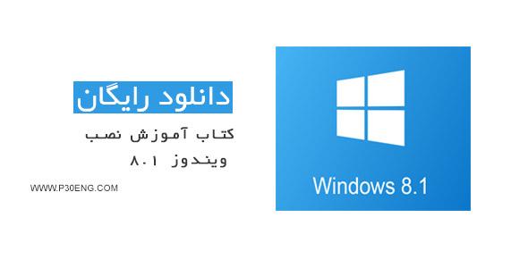 کتاب آموزش نصب ویندوز ۸.۱