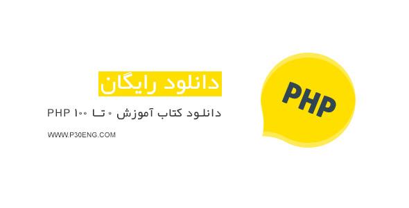 دانلود کتاب آموزش ۰ تا ۱۰۰ PHP