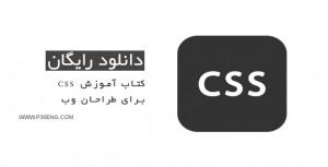 کتاب آموزش CSS برای طراحان وب