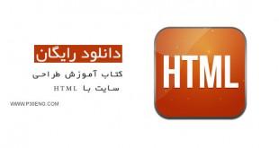 کتاب آموزش طراحی سایت با HTML