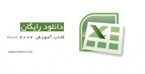 کتاب آموزش Excel 2007