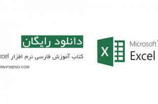 کتاب آموزش فارسی نرم افزار Excel
