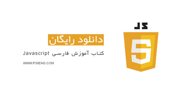 کتاب آموزش فارسی Javascript