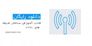 کتاب آموزش ساختار شبکه های GPRS