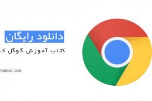 کتاب آموزش گوگل کروم