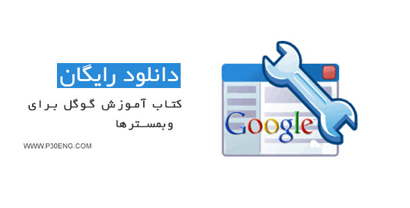 کتاب آموزش گوگل برای وبمسترها