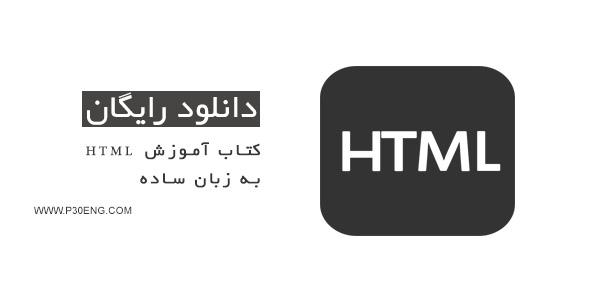 کتاب آموزش html به زبان ساده