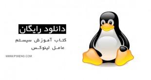 کتاب آموزش سیستم عامل لینوکس