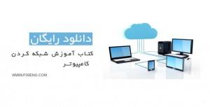 کتاب آموزش شبکه کردن کامپیوتر