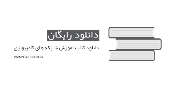 دانلود کتاب آموزش شبکه های کامپیوتری