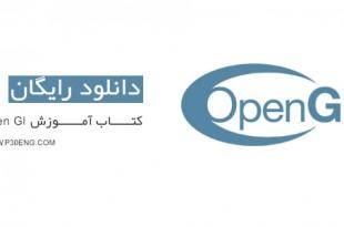 E-Learning-Opengl