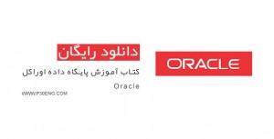 کتاب آموزش پایگاه داده اوراکل   Oracle